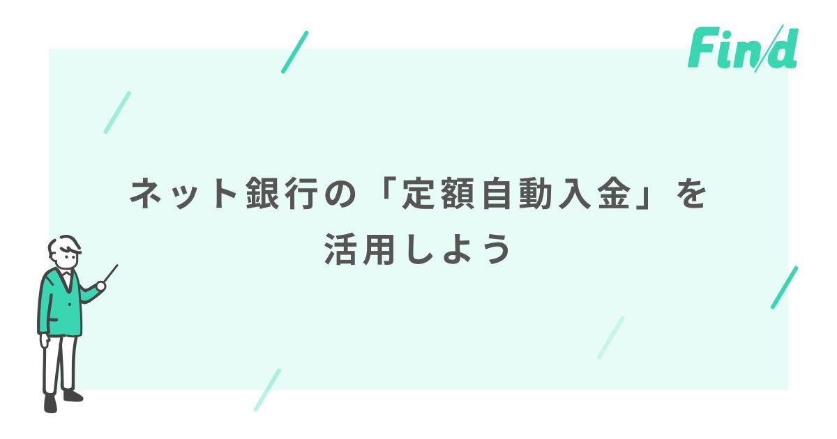 住 信 sbi ネット 銀行 定額 自動 入金