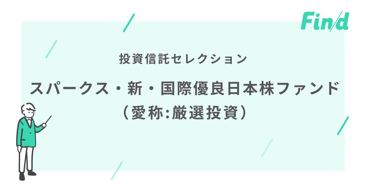国際 優良 新 日本 ファンド スパークス 株