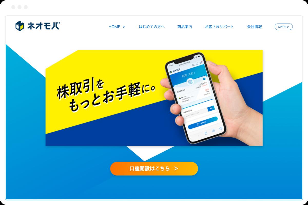 証券 サイト 松井 携帯